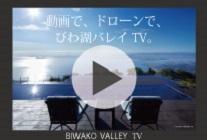 動画で見る! びわ湖バレイTV