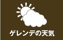 ゲレンデ天気