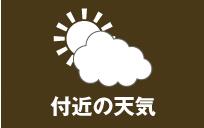 付近の天気