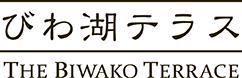 びわ湖テラス THE BIWAKO TERRACE