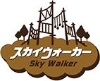 スカイウォーカー ロゴ