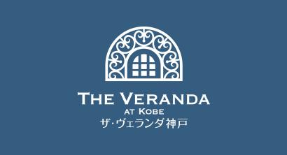 [姉妹施設]ザ・ヴェランダ神戸